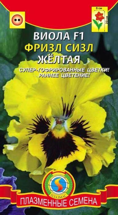 Семена Плазмас Виола F1. Фризл Сизл. Желтая4607171989705Фризл Сизл - это многократно улучшенный гибрид виолы сорта Рококо,обладающий невиданной гофрированностью. Намного лучше, чем старые,негибридные линии. Цветки очень крупные, на 20-30% больше стандарта,получены в результате многолетней селекционной работы. Растениекомпактное, предпочитает легкую полутень. Любит прохладу, которая усиливаетгофрированность лепестков. Прекрасно подойдет для выращивания на клумбах,бордюрах и альпийских горках. Не менее эффектно будет смотреться и приоформлении контейнеров и вазонов. Эти, притягивающие взгляд, роскошные супергофрированные цветки и раннеецветение в сочетании с компактностью растения и интересным выборомколеров делают данную виолу незаменимой для весеннего выращивания. Посев: на рассаду в марте-начале апреля (выращивается как однолетник). Длянормального развития рассады достаточна температура 10°С. В фазе 2-хнастоящих листьев сеянцы пикируют по схеме 5 x 5 см. В конце мая рассадувысаживают в открытый грунт по схеме 20 x 25 см. Если выращивать какдвулетник, то посев в мае-июле на разводочные гряды, или в холодные парники.Всходы появляются через 2-3 недели. В конце августа-начале сентября ихвысаживают на постоянное место. Предпочитает богатые, влажные, хорошодренированные почвы и легкую полутень.Уход: полив в жаркую погоду. После высадки рассады на постоянное местопроводят подкормку комплексным минеральным удобрением. Виолаотрицательно реагирует на свежие органические удобрения. Отщипываниеувядающих цветков продлевает цветение. На зиму растение укрывают. Цветение: с июля до заморозков - при выращивании рассадой; при посеве семянв открытый грунт - на следующий год с ранней весны до поздней осени.Уважаемые клиенты! Обращаем ваше внимание на то, что упаковка может иметьнесколько видов дизайна. Поставка осуществляется в зависимости от наличияна складе.