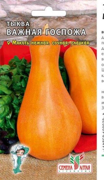 Семена Алтая Тыква. Важная Госпожа4620009638491Среднеспелый (90-130 дней), среднеплетистый (длина плети 3-4 м) сорт. Формаплода - цилиндрическая с небольшим утолщением у цветочного конца, массой 2-5кг. Кора оранжево-бурой окраски. Мякоть приятной красно-оранжевой окраски,очень нежная, сочная, сладкая. Ценность сорта заключается в его высокихтоварных качествах, ровных плодах, оригинальной форме и великолепныхвкусовых качествах. Требовательна к плодородию почвы и освещению. Лучшиепочвы - супесчаные и легкосуглинистые, слабокислые или нейтральные, сглубоким пахотным слоем. Отзывчива на внесение перегноя. Семенавысевают в открытый грунт по 2-3 штуки в лунку, когда минует угроза заморозков.Глубина заделки семян 3-5 см, на легких почвах до 7 см. Для нормальноговызревания на растении оставляют по 2-4 завязи, а плети прищипывают. Плодыубирают в полной спелости вместе с плодоножкой.Уважаемые клиенты! Обращаем ваше внимание на то, что упаковка может иметьнесколько видов дизайна. Поставка осуществляется в зависимости от наличия наскладе.