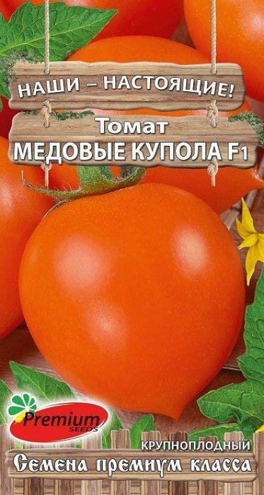 Семена Премиум Сидс Томат. Медовые купола4620010895135Без белой сердцевины, с повышенным содержанием аскорбиновой кислоты и бета-каротина, вкусный и сладкий как мёд! Для всех регионов России. Раннеспелый, суперурожайный гибрид (от всходов до начала технической спелости 90-95 дней), детерминантный (высота 70- 80 см), высокоурожайныйдля выращивания в открытом грунте и под плёночными укрытиями. Плоды тёмно-оранжевые,округлой формы с носиком, крупные (120-150 г), мясистые, сочные и сладкие, необыкновенно вкусные.Используются для всех видов переработки. Обладает устойчивостью к основным болезням томата. На рассаду семена высевают в начале марта на глубину 1-1,5 см. Пикировка - в фазе 1-2 настоящих листьев. Подкормка рассады 2-3 раза комплексным удобрением.Высадка рассады в возрасте 50-55 дней. Густота посадки - 4-5 растения на 1м2. Необходимо подвязывать, удалять пасынкии формировать растения в одинстебель.Последующий уход заключается в подкормках, поливах и рыхлении почвы.Уважаемые клиенты! Обращаем ваше внимание на то, что упаковка может иметь несколько видов дизайна. Поставка осуществляется в зависимости от наличия на складе.
