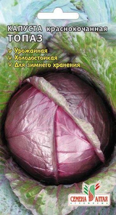 Семена Алтая Капуста краснокочанная. Топаз4630002510830