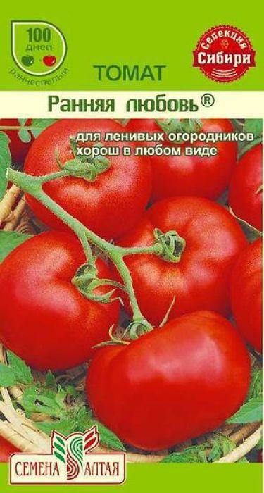 Семена Алтая Томат. Ранняя Любовь4630002511325Селекция Агрофирмы Семена Алтая. Для сильно занятых огородников. Ненуждается в подвязке и пасынковании. Раннеспелый (98-103 дня),детерминантный, урожайный сорт. Плоды красные, округлые, выравненные, нерастрескиваются и не повреждаются болезнями, массой 82-95 г, до 200 г. Сортудачно сочетает в себе засолочные и салатные качества. В марте семенавысевают на слегка утрамбованный грунт, мульчируют торфом или почвеннымслоем 1,0 см, поливают теплой водой через ситечко, накрывают пленкой и ставятв теплое (около 25°С) место. После появления всходов пленку снимают, рассадуразмещают в светлом месте. В течение 5-7 суток температуру поддерживают науровне 15-16°С, затем повышают до 20-22°С. В фазе 1-2 настоящих листьеврассаду пикируют. 60-65-дневную рассаду в фазе 6-7 настоящих листьев и хотя быодной цветочной кисти высаживают в защищенный или открытый грунт.Уважаемые клиенты! Обращаем ваше внимание на то, что упаковка может иметьнесколько видов дизайна. Поставка осуществляется в зависимости от наличия наскладе.