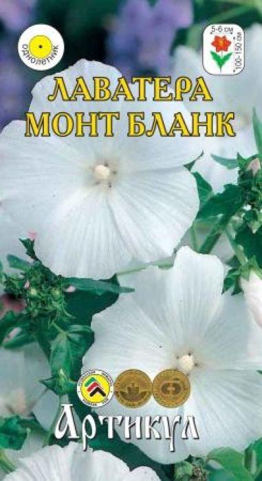 Семена Артикул Лаватера. Хатьма Монт Бланк Белая Принцесса4630009394013Мощное, ветвистое растение высотой 100-150 см, с красивыми тёмно-зелёными листьями и великолепными большими (диаметром 5-6 см) белыми цветками, сплошь покрывающими всё растение. Лаватера очень неприхотлива и хорошо растёт на любых почвах, предпочитая лёгкие, богатые органическими веществами. Растения холодостойки, светолюбивы и засухоустойчивы. Цветёт очень обильно и украсит любое место в саду. Хороши группы или массивы из лаватеры на фоне газона. Срезанные цветы красивы в букетах и сохраняют свежесть в воде до 7 дней. Лаватера очень отзывчива на своевременный полив и подкормки комплексным удобрением. Обильно цветёт до поздних заморозков.Товар сертифицирован.Уважаемые клиенты! Обращаем ваше внимание на то, что упаковка может иметь несколько видов дизайна. Поставка осуществляется в зависимости от наличия на складе.