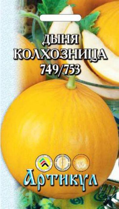 Семена Артикул Дыня. Колхозница 7494630009394235Среднеспелый сорт (от полных всходов до первого сбора плодов 77-95 дней). Растение среднего размера,длинноплетистое. Плод шаровидный, некрупный, массой 0,7-1,3 кг. Поверхность плода гладкая, жёлто-оранжевогоцвета, без рисунка. Иногда встречается частичная, крупноячеистая сетка. Кора средней толщины; мякоть белая,плотная, полухрустящая, сочная, сладкая. Вкусовые качества плодов отличные. Урожайность 1,5-2,3 кг/м2. Сортотносительно устойчив к бактериозу. Плоды хорошо транспортабельны. + Плоды богаты фолиевой кислотой и железом, которые необходимы для кроветворения, поэтому полезны прималокровии, болезнях сердца и печени.Товар сертифицирован.Уважаемые клиенты! Обращаем ваше внимание на то, что упаковка может иметь несколько видов дизайна.Поставка осуществляется в зависимости от наличия на складе.