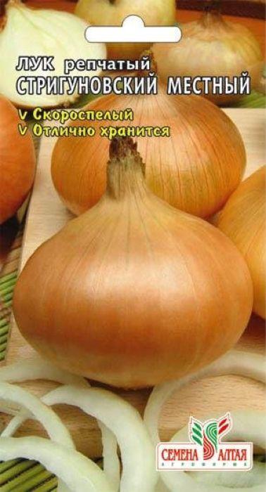 Семена Алтая Лук репчатый. Стригуновский местный лук на зелень перформер отзывы