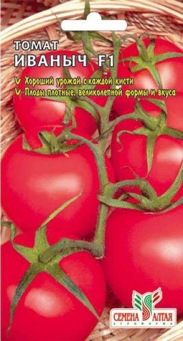 Семена Алтая Томат. Иваныч F14630043101677Раннеспелый (90-95 дней) гибрид с дружной отдачей урожая. Растение детерминантное, компактное, высотой 70-90 см. В кисти формируется 5-6 округлых плодов розовой окраски, массой 180-220 г, очень приятного вкуса. Урожайность при выращивании в закрытом грунте достигает 18-20 кг/кв.м. Отличается устойчивостью к болезням и хорошей транспортабельностью. В марте семена высевают на слегка утрамбованный грунт, мульчируют торфом или почвенным слоем 1,0 см, поливают теплой водой через ситечко, накрывают пленкой и ставят в теплое (около 25°С) место. После появления всходов пленку снимают, рассаду размещают в светлом месте. В течение 5-7 суток температуру поддерживают на уровне 15-16°С, затем повышают до 20-22°С. В фазе 1-2 настоящих листьев рассаду пикируют. 60-65-дневную рассаду в фазе 6-7 настоящих листьев и хотя бы одной цветочной кисти высаживают в защищенный или открытый грунт.Уважаемые клиенты! Обращаем ваше внимание на то, что упаковка может иметь несколько видов дизайна. Поставка осуществляется в зависимости от наличия на складе.