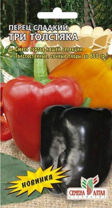 Семена Алтая Перец сладкий. Три толстяка4630043101882Представляет собой смесь 3 превосходных сортов: желтый, красный и черный. Смесь подобрана, исходя из предпочтений покупателей: все перцы крупноплодные, массой в среднем 200-300 г, и толстостенные (8-10 мм), отличаются замечательным вкусом и ароматом. Высокая урожайность и транспортабельность, привлекательный внешний вид, отличные вкусовые и товарные качества, уникальность использования — определяют достоинства Трех Толстяков. Можно выращивать после моркови, капусты, свеклы, бобовых (кроме фасоли) и тыквенных культур. Перец нельзя размещать рядом с огурцом.Выращивается рассадным способом. Для получения рассады семена высевают в феврале в посевные ящики с почвенной смесью. Ящики, накрытые пленкой (стеклом), помещают в теплое место. Оптимальная температура для прорастаниясемян23-25°С. В открытый грунт высаживают в начале июня.Уважаемые клиенты! Обращаем ваше внимание на то, что упаковка может иметь несколько видов дизайна. Поставка осуществляется в зависимости от наличия на складе.