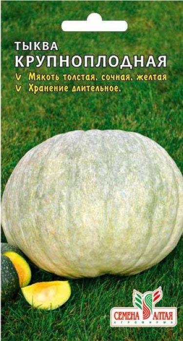Семена Алтая Тыква. Крупноплодная4630043105163Семена Алтая Тыква. Крупноплодная - высокопродуктивный среднеспелый сорт, период от всходов до полного созревания плодов 110-115 дня. Растение длинноплетистое. Плоды плоскоокруглые, гладкие или немного сегментированные, серой окраски с нечеткими розовыми пятнами, массой до 15 кг. Мякоть толстая, сочная, желтая. Хранение длительное. Требовательна к плодородию почвы и освещению. Лучшие почвы - супесчаные и легкосуглинистые, слабокислые или нейтральные, с глубоким пахотным слоем. Отзывчива на внесение перегноя. Семена высевают в открытый грунт по 2-3 штуки в лунку, когда минует угроза заморозков. Глубина заделки семян 3-5 см, на легких почвах до 7 см. Для нормального вызревания на растении оставляют по 2-4 завязи, а плети прищипывают. Плоды убирают в полной спелости вместе с плодоножкой.Товар сертифицирован. Уважаемые клиенты! Обращаем ваше внимание на то, что упаковка может иметь несколько видов дизайна. Поставка осуществляется в зависимости от наличия на складе.