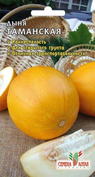 Семена Алтая Дыня. Таманская4630043112963Раннеспелый сорт (53-80 дней) для выращивания в открытом грунте. Плоды овальные, желтые, гладкие, массой 0,5-1,5 кг. Мякоть кремовая, рассыпчатая, сочная, сладкая. Ценность сорта: дружное созревание и хорошая транспортабельность плодов. Посев производят, когда почва прогреется на глубину 8-10 см до 15°С. Перед посевом семена обрабатывают в растворе марганцовокислого калия, затем промывают чистой водой. В случае рассадного способа выращивания рассаду высаживают, когда минует угроза заморозков, в возрасте 3-4 настоящих листьев. В открытом грунте дыню высаживают по схеме 140 х 100 см, в теплицах — 70 х 70 см с использованием шпалер. На приусадебных участках возможно выращивание дыни путем ее прививки на тыкву. Наиболее распространенный способ прививки — в расщеп. Привитые на тыкву дыни более холодостойкие.Уважаемые клиенты! Обращаем ваше внимание на то, что упаковка может иметь несколько видов дизайна. Поставка осуществляется в зависимости от наличия на складе.