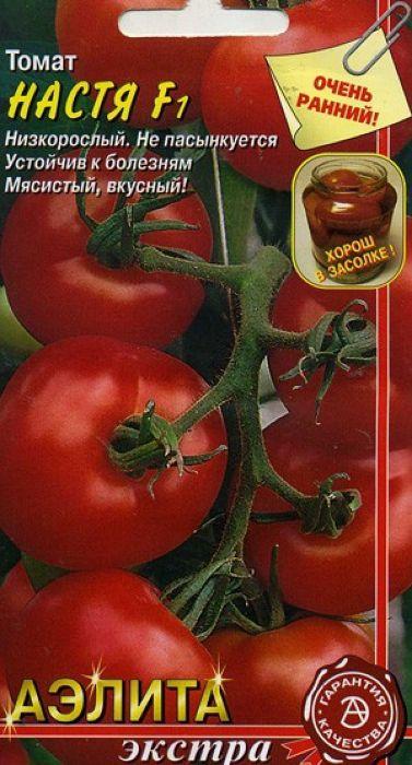 Семена Аэлита Томат. Настя F14640012530704Семена Аэлита Томат. Настя F1 - очень ранний гибрид томата для выращивания в пленочных теплицах и в открытом грунте (от полных всходов до начала плодоношения 90 дней). Первые плоды можно собирать уже через 30 дней после высадки рассады. Растение детерминантное, среднеоблиственное, высотой 70 см, на кисти по 5-6 плодов. Плоды массой до 160 г, круглые, гладкие, ярко-красного цвета, выровненные, плотные, транспортабельные, многокамерные, мясистые, отличного вкуса. Сорт устойчив к болезням. Хорош в свежем виде, для сервировки блюд, консервирования и засолки. Агротехника: Посев: 2-я половина марта, при t° почвы 20-25°С. Семена обрабатывают в марганцовке, промывают, проращивают. Высевают на глубину 1 см по схеме 3 х 1,5 см и ставят на солнечное место. Высадка рассады: с конца мая (когда минует угроза заморозков) по схеме: 70 см между рядами, 50 см между растениями. Уход: пикировка через 20 дней после посева. Через 12 дней - подкормка. Почву необходимо регулярно подкармливать, поливать и рыхлить. Сбор урожая: от всходов до созревания плодов 85-95 дней. Урожайность до 17 кг/м2.Товар сертифицирован.Уважаемые клиенты! Обращаем ваше внимание на то, что упаковка может иметь несколько видов дизайна. Поставка осуществляется в зависимости от наличия на складе.