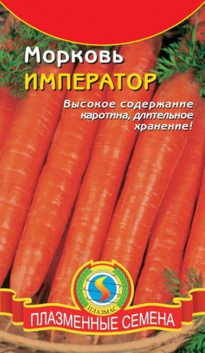 Семена Плазмас Морковь. Император4650001400048