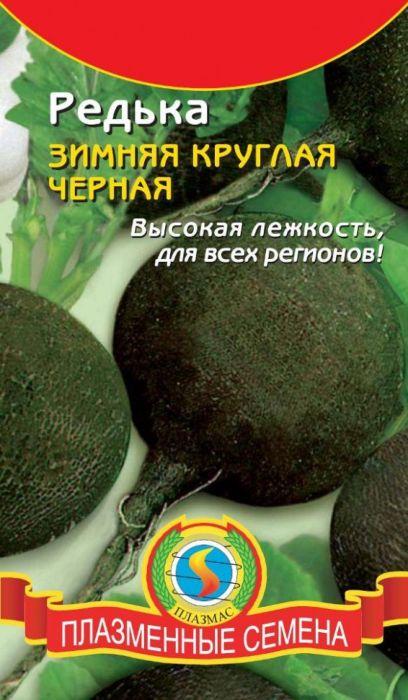 Семена Плазмас Редька круглая. Зимняя черная4650001400260