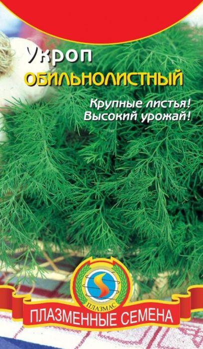 Семена Плазмас Укроп. Обильнолистный4650001400482