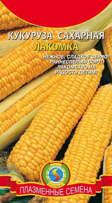 Семена Плазмас Кукуруза Сахарная. Лакомка4650001401090