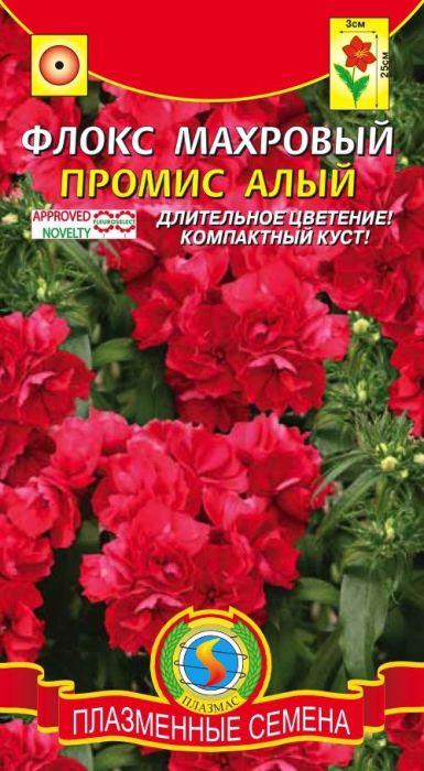 Семена Плазмас Флокс махровый алый. Промис4650001401250Очень компактный флокс (высотой 20-25 см), весь покрытый махровыми и полумахровыми цветками (до 3 см в диаметре) яркой алой окраски. Многочисленные цветки собраны в крупные щитковидные соцветия. В отличие от многих сортов многолетнего флокса, цветки не выгорают на солнце. Используют для обрамления клумб, украшения балконных ящиков, создания бордюров вдоль дорожек, прекрасно будет смотреться в группе на газоне. Также может выращиваться как горшечная культура в комнатных условиях.ПОСЕВ: на рассаду в марте, или в открытый грунт в апреле-мае. После появления двух настоящих листьев сеянцы пикируют. В открытый грунт рассаду высаживают в мае, расстояние между растениями 20 см. Предпочитает солнечные места. Хорошо растет и цветет на легких, питательных почвах. Нельзя размещать флокс по свежему навозному удобрению.УХОД: в сухую погоду необходим полив, в противном случае цветение ухудшается. Сырую погоду и застой почвенной воды переносит плохо. Для лучшего кущения рекомендуется проводить прищипку над четвертой-пятой парой листьев.ЦВЕТЕНИЕ: обильно с конца июня до октября.Уважаемые клиенты! Обращаем ваше внимание на то, что упаковка может иметь несколько видов дизайна. Поставка осуществляется в зависимости от наличия на складе.