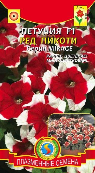Семена Плазмас Петуния. Пикоти F14650001401410Уважаемые клиенты! Обращаем ваше внимание на то, что упаковка может иметь несколько видов дизайна. Поставка осуществляется в зависимости от наличия на складе.