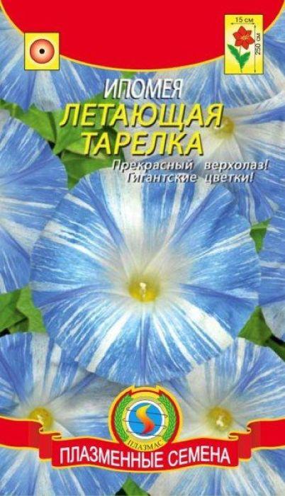 Семена Плазмас Ипомея. Летающая тарелка4650001401502Прекрасная лиана с гигантскими пестрыми цветками. Цветки крупные, до 15 см вдиаметре. Окраска цветков бело с лилово-голубыми полосками. Растение цветётвсё лето и начало осени, до первых заморозков. В саду ипомея прекрасноподойдёт для создания плотной теневой завесы в летнее время, или длябыстрого прикрытия непривлекательно выглядящих стен, оград и т.д. Приобеспечении опор, может выращиваться в горшках, или отдельной группой присоздании бордюра.Посев: в грунт на постоянное место в мае, или в торфо-перегнойные горшочки вмарте-апреле - на рассаду. Перед посевом семена необходимо замачивать втеплой воде в течение суток. Глубина заделки семян не более 1 см.Оптимальная температура для прорастания 18°С. Всходы появляются через 8-14дней. Сеянцы пересаживают обязательно с комом земли, выдерживаярасстояние между растениями 30-50 см. Предпочитает солнечное, защищённоеот ветра местоположение и лёгкую, питательную известкованную почву. Уход: полив, подкормки полным минеральным удобрением с невысокимсодержанием азота - его избыток вызывает разрастание зеленой массы в ущербцветению. Необходимо обеспечивать опоры.Цветение: с июля до заморозков.Уважаемые клиенты! Обращаем ваше внимание на то, что упаковка может иметьнесколько видов дизайна. Поставка осуществляется в зависимости от наличияна складе.