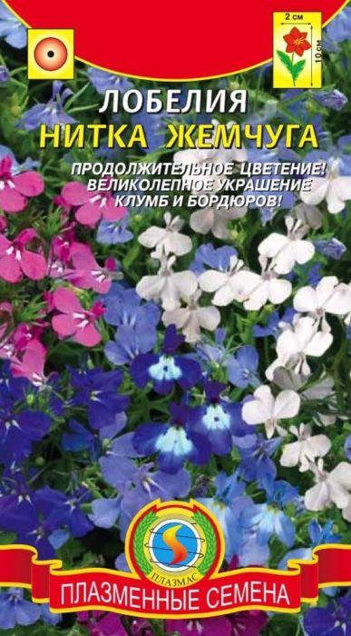 Семена Плазмас Лобелия. Нитка Жемчуга4650001401656
