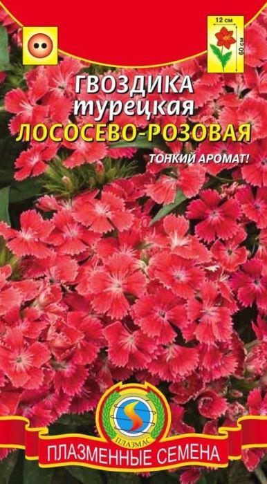 Семена Плазмас Гвоздика турецкая. Лососево-розовая4650001401861Декоративное садовое растение, выращиваемое как двулетнее, высотой до 60 см с плотными, немного приплюснутыми шапками бархатистых цветков. Стебли прямые, прочные, узловатые, многочисленные. Многочисленные лососево-розовые ароматные цветки, до 2 см в диаметре, собраны в щитковидные соцветия 8-12 см в поперечнике. В отличие от других видов гвоздики нетребовательна к свету, отличается холодо- и морозоустойчивостью. Располагать посадки гвоздики можно где угодно и в любых вариантах. Идеальна для срезки. В любом случае она будет являться прекрасным украшением.Посев: февраль-июль на рассаду или посевом в открытый грунт. Семена слегка присыпают землей (для прорастания им необходим свет). Всходы появляются через 1-2 недели при температуре 20-22°С. Сеянцы пикируют в фазе 2-3 пар настоящих листьев. На постоянное место рассаду высаживают в мае-сентябре на расстояние 25-30 см. Предпочитает солнечные или слегка затененные места. Не переносит переувлажнения и застоя воды. Уход: положительно реагирует на подкормки минеральными удобрениями. На зиму молодые растения следует прикрывать сухими листьями или торфом. Для того чтобы этот вид развивался как многолетник, в августе необходимо разложить молодые побеги, имеющие длинные голые стебли, на почве вокруг куста и засыпать их слоем хорошей земли так, чтобы на поверхности остались только облиственные кончики. При таком уходе гвоздика может жить до 10 лет, не изреживаясь и не уменьшая размер цветков. Цветение: июнь-август. При выращивании через рассаду – цветение в первый год.Уважаемые клиенты! Обращаем ваше внимание на то, что упаковка может иметь несколько видов дизайна. Поставка осуществляется в зависимости от наличия на складе.