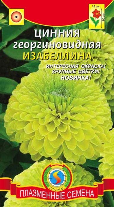 Семена Плазмас Цинния георгиновидная. Изабеллина4650001402042