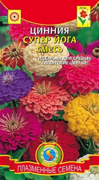 Семена Плазмас Цинния. Супер Йога. Смесь4650001402110Данная серия характеризуется крупными цветками, расположенными на высокихпрямых стеблях с минимальным количеством разветвлений, что наиболеехорошо подходит для использования данных цветов на срезку. На мощных,высоких стеблях, до 90 см, в июле появляются крупные красивые цветкиразличных ярких чистых окрасок, до 15 см в диаметре. Цветет обильно ипродолжительно, с июля до заморозков, не теряя своих декоративных качеств.Прекрасно подходит для срезки. Также можно использовать для посадки вразличные цветники, на клумбы, рабатки.ПОСЕВ: на рассаду в апреле под стекло. Глубина заделки семян 0,5 см. Через 3-4недели сеянцы пикируют. Высадку рассады в открытый грунт проводят, когдаминует угроза заморозков. Расстояние между растениями 30-40 см.Предпочитает дренированные, известкованные, удобренные с осениорганическими удобрениями почвы. Солнечное, защищенное от ветра место. Вюжных областях возможен посев прямо в открытый грунт с дальнейшимпрореживанием.УХОД: растение относительно засухоустойчиво, но требует регулярныхполивов. Также положительный эффект дают регулярные (раз в 3-4 недели)подкормки комплексными минеральными удобрениями.Уважаемые клиенты! Обращаем ваше внимание на то, что упаковка может иметьнесколько видов дизайна. Поставка осуществляется в зависимости от наличияна складе.