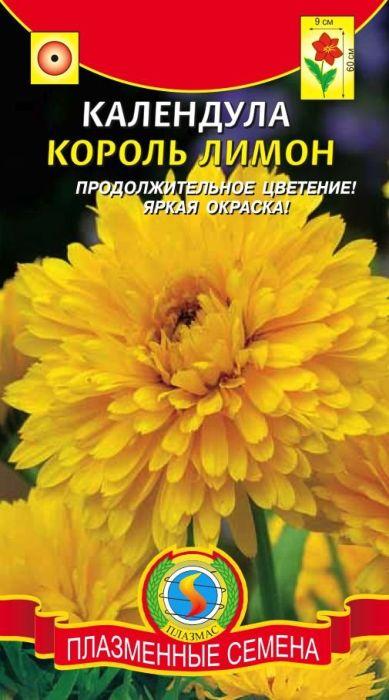 Семена Плазмас Календула. Король Лимон4650001402226Однолетнее декоративное растение, высотой до 60 см, с изящными соцветиями. Идеально подходит для выращивания в групповых посадках, рабатках, бордюрах, также для срезки, лекарственных садиков.Отличается обильным и продолжительным цветением, продолжающимся с начала лета и до середины осени. Соцветия крупные, 7-9 см в диаметре, густомахровые, лимонной окраски. Листья удлиненные, ланцетные. Растение неприхотливое. Легко переносит осенние заморозки.ПОСЕВ: семенами в грунт в апреле-июне, или под зиму. Глубина заделки семян 1,5-2,0 см. Всходы появляются через 10-14 дней при температуре 15°С. Через 3-4 недели проводят пикировку, оставляя между растениями 20-30 см. Схема посева зависит от его назначения. Для получения отдельных эффектных растений их высаживают 30 х 30 см или 40 х 40 см. Если же нужны густые цветочные рабатки или с небольшой площади вы хотите собрать как можно больше лекарственных соцветий, то растения сажают через 7-10 см в ряду и с расстоянием между рядами 30-50 см. Предпочитает плодородные, хорошо дренированные почвы, солнечное местоположение.УХОД: полив при засухах. На скудных почвах проводят ежемесячные подкормки раствором полного минерального удобрения (NPK). Для более продолжительного цветения отцветшие соцветия удаляют.ЦВЕТЕНИЕ: июнь-октябрь.Уважаемые клиенты! Обращаем ваше внимание на то, что упаковка может иметь несколько видов дизайна. Поставка осуществляется в зависимости от наличия на складе.