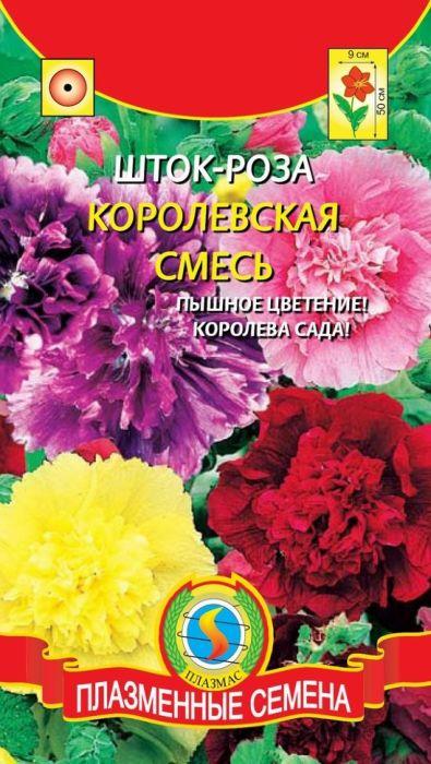 Семена Плазмас Шток-роза. Королевская. Смесь4650001402493