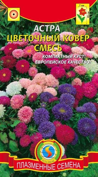 Семена Плазмас Астра. Цветочный ковер. Смесь4650001402738Восхитительное обильно цветущее растение с крупными махровыми цветкамипо праву станет украшением любого сада. Образует невысокий компактныйкустик высотой до 25 см. Стебли крепкие, сильно ветвистые. Соцветияполусферические, густомахровые,различных ярких и нежных окрасок,достигают 7 см в диаметре. При должном уходе весь куст длительное времябудет усеян шапками цветков. Цветет в июле-сентябре. Отличаетсяобильностью и продолжительностью цветения. Отлично смотрится в бордюре,или обрамлении цветника, хорошо будет смотреться с низкорослымибархатцами в групповых посадках на газоне. Этой астрой также можно украситьподвесную корзину или балконный ящик!ПОСЕВ: на рассаду март-апрель. Семена слегка присыпают землей. Полив -только теплой водой. Посевы выращивают при температуре 15-18°С. Споявлением первой пары настоящих листьев сеянцы пикируют по схеме 6 х 6 см.Перед высадкой рассады в открытый грунт в конце мая, ее закаливают втечение 1-2 недель, снизив температуру до 10°С. Предпочитает солнечное,защищенное от ветра место, с плодородными, известкованными, хорошодренированными, но без свежего навоза почвами. Расстояние междурастениями - 35-40 см для высокорослых сортов, и 20 см для низкорослых.Возможна посадка семенами сразу в открытый грунт (под плёнку) в конце апреляс последующим прореживанием всходов.УХОД: редкий, обильный полив. Рекомендуется частое, осторожное рыхление.Необходима подкормка комплексными минеральными удобрениями в периодбутонизации.ЦВЕТЕНИЕ: июль-сентябрь.Уважаемые клиенты! Обращаем ваше внимание на то, что упаковка может иметьнесколько видов дизайна. Поставка осуществляется в зависимости от наличияна складе.