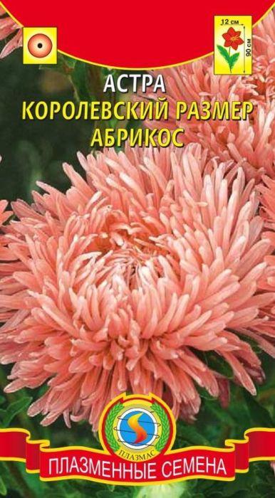 Семена Плазмас Астра. Королевский размер. Абрикос4650001402820