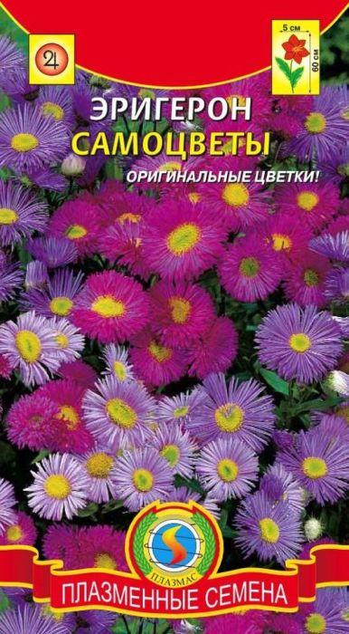 Семена Плазмас Эригерон. Самоцветы4650001403124Травянистые морозостойкие растения, иногда полукустарники, похожие намноголетние астры. Стебли прямостоячие, ветвистые, облиственные, высотой60-70 см. Прикорневые листья более или менее лопатчатые, стеблевые -ланцетные. Многочисленные цветоносы сплошь усыпаны яркими крупнымицветками. Соцветия - корзинки. Краевые цветки язычковые в 1-3 ряда, голубых ирозовых оттенков; серединные - трубчатые, мелкие, желтые. Неприхотлив.Красиво сочетается с геранями, лиатрисом, гейхерой. Идеально подходит дляальпинариев, бордюров, миксбордеров, групповых посадок. Отличная срезка,долго сохраняется в воде. Может использоваться для сухих букетов.ПОСЕВ: семена предпочтительно высевать в марте-апреле в ящики, можносеять и осенью. Сеянцы пикируют, в июне высаживают на постоянное место,выдерживая расстояние между растениями 25-30 см. Нетребовательны, нолучше растут на хорошо удобренных почвах, избегают сырых ипереувлажненных. Подходят для участков, с садовыми щелочными почвами, нобез избыточных удобрений. Светолюбивы.УХОД: умеренный полив; после окончания цветения побеги рекомендуетсясрезать, так как они быстро засыхают и портят внешний облик растения. Наодном месте без пересадки могут расти до 5 лет.ЦВЕТЕНИЕ: июнь-август, в течение 25-30 дней. Уважаемые клиенты! Обращаем ваше внимание на то, что упаковка может иметьнесколько видов дизайна. Поставка осуществляется в зависимости от наличияна складе.