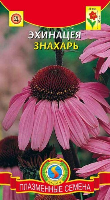 Семена Плазмас Эхинацея. Знахарь4650001403698Одно из самых популярных во всем мире лекарственных растений. Причинаэтого - громадная целительная сила и необыкновенная широта лечебногоприменения. Также культивируется как декоративное. На высоких шершавыхстеблях образуются крупные пурпурно-розовые соцветия корзинки. Являетсяпрекрасным профилактическим средством повышающим иммунитет,применяется для профилактики и лечения простудных инфекционных ихронических воспалительных заболеваний (ревматизм, полиартрит, простатит,гинекологические заболевания), местно, как ранозаживляющее; повышаетработоспособность, стимулируют память и внимание, улучшают зрение и сон. Вкачестве лекарственного сырья используют листья, цветы, стебли, корневища икорни. В народной медицине используют в виде чая, водного настоя, отвара,спиртовой настойки, крема, целебного масла. Не дает побочных эффектов и неимеет противопоказаний.ПОСЕВ: семенами в мае в открытый грунт или под зиму, всходы появляютсячерез 2-3 недели при температуре 18-22°С, иногда позже. К концу первого годажизни растения образуется розетка листьев 15-20 см высотой, зацветают они на2-й год. В наших условиях предпочтительнее высевать семена в теплицах вфеврале-марте, затем высаживать рассаду в грунт. В таком случае растениямогут зацвести в год посева. Предпочитают питательные, хорошообработанные, суховатые почвы. Солнечное местоположение.УХОД: редкий полив, подкормки. На зиму их лучше укрыть сухим листом. В почвужелательно добавить небольшое количество извести. Для большего цветенияможно подкормить комплексным минеральным удобрением.УБОРКА: траву заготавливают во время цветения, срезая цветущие побегидлиной 25-35 см. Корневища и корни выкапывают осенью, очищают, отмывают отземли, подвяливают и разрезают на куски. Сушат сырье при температуре 40-45градусов или в хорошо проветриваемых помещениях.ЦВЕТЕНИЕ: июль-сентябрь. Уважаемые клиенты! Обращаем ваше внимание на то, что упаковка может иметьнесколько видов дизайна. Поставка осуществляется в