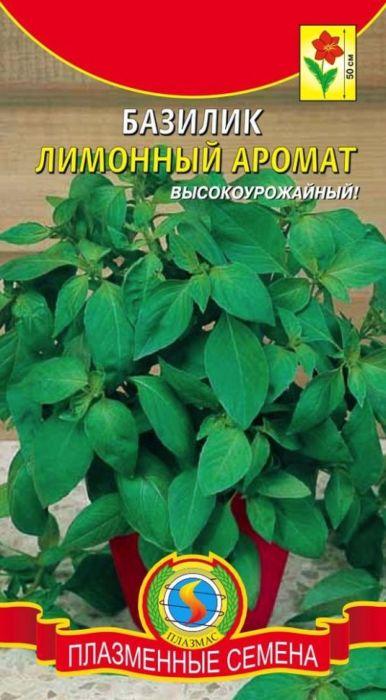 Семена Плазмас Базилик. Лимонный аромат4650001403766Среднепозднее высокоурожайное пряно-ароматическое растение дляупотребления в свежем и сушеном виде, в качестве пряновкусовой добавки вдомашней кулинарии и при консервировании. Период от полных всходов доначала цветения составляет 60-70 дней. Растение образует куст, высотой до 50см, с сочными светло-зелеными побегами и многочисленными крупнымиароматными зелеными листьями, богатыми эфирными маслами с сильнымзапахом лимона или лайма. Свежие листья содержат витамины С, В1, В2, РР,фитонциды. Масса одного растения до 250 г. Выращивают в открытом грунте идомашних условиях на подоконниках. Урожай зеленой массы у данного базиликана 25% выше чем у Базилика американского. Зацветает также на неделю позже.Посев: выращивают рассадным способом. Сухие семена высевают в ящик наглубину 0,5-1 см в конце марта-начале апреля. Оптимальная температура дляпрорастания семян 20-25°С. При температуре ниже 12-15°С семена начинаютзагнивать. Рассаду высаживают, когда минует угроза заморозков, в лунки илибороздки с расстоянием в ряду 15-20 см и между рядами 60 см. До полногоприживания рассады требуется 2-3 полива.Уход: заключается в рыхлении междурядий, прополках посевов, поливах ивнесении удобрений. Уборка: срезка надземных частей растений производится в сухую погоду вовремя цветения при длине побегов 10-12 см, сушат в тени. Для потребления всвежем виде листья срезают с молодых растений 2 - 3 раза за периодвегетации.Уважаемые клиенты! Обращаем ваше внимание на то, что упаковка может иметьнесколько видов дизайна. Поставка осуществляется в зависимости от наличияна складе.