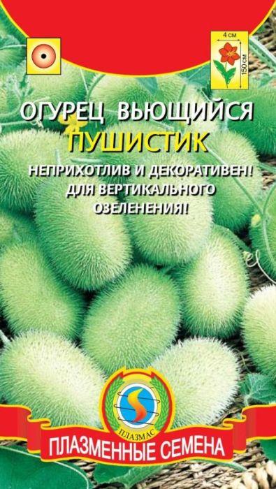 Семена Плазмас Огурец вьющийся. Пушистик4650001404060