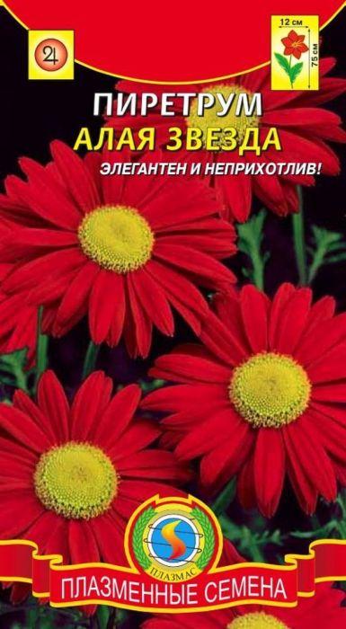Семена Плазмас Пиретрум. Алая звезда4650001404640Уважаемые клиенты! Обращаем ваше внимание на то, что упаковка может иметь несколько видов дизайна. Поставка осуществляется в зависимости от наличия на складе.