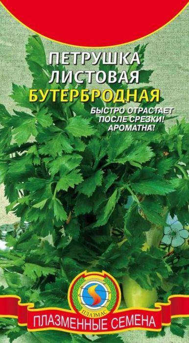 Семена Плазмас Петрушка листовая. Бутербродная4650001405319