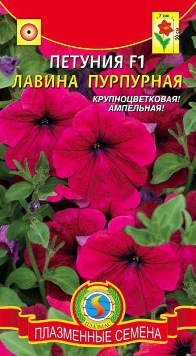 Семена Плазмас Петуния F1. Лавина. Пурпурная4650001405517Новая группа ампельных гибридных крупноцветковых петуний. Молодыерастения прямостоячие; вырастая, побеги свешиваются и образуют настоящуюЛАВИНУ цветков насыщенной пурпурной окраски. Очень эффектно смотрится вбалконных ящиках, подвесных корзинах и т.д. Великолепно переносит пересадкув цветущем состоянии. Имеет все положительные характеристики, ожидаемыеот современной петунии: короткий период выращивания, продолжительноецветение и выносливость.ПОСЕВ: на рассаду под стекло февраль-апрель. Внимание: семена в гранулах!Каждое семечко покрыто специальным легко растворимым составом дляоблегчения посева и выращивания. Гранулы располагают по поверхности слегкауплотненной и увлажненной почвы и увлажняют из распылителя. Всходыпоявляются только на свету (при этом избегайте попадания прямых солнечныхлучей) через 10-15 дней при температуре 22-24°С. Не допускайте пересыханиеоболочки гранулы. Сеянцы требуют опрыскивания, пикировки в фазе 2-хнастоящих листьев. Оптимальная температура для развития растений 16-18°С.Высадка рассады в грунт производится после окончания заморозков. Петунияпредпочитает лёгкие, плодородные, хорошо дренированные почвы и солнечное,защищённое от ветра место.УХОД: нуждаются в поливе и подкормках с интервалом 7-10 дней, начиная черезнеделю после высадки рассады и до августа. Полив производить умеренный, т.к.петунии не переносят переувлажнения.ЦВЕТЕНИЕ: с июня до заморозков. Уважаемые клиенты! Обращаем ваше внимание на то, что упаковка может иметьнесколько видов дизайна. Поставка осуществляется в зависимости от наличияна складе.