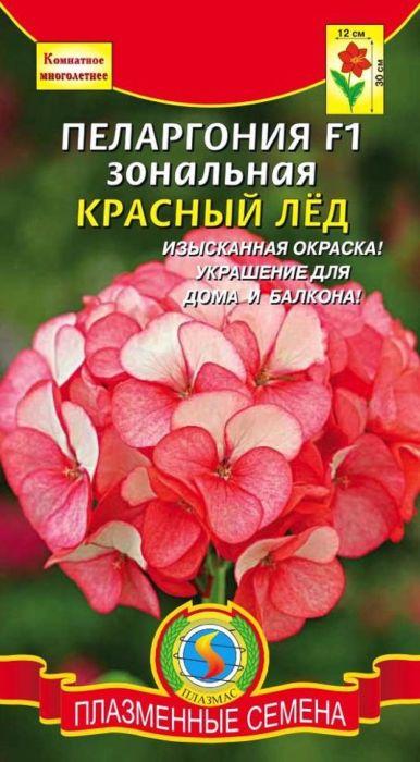 Семена Плазмас Пеларгония F1. Зональная. Красный лед4650001406125Это, изумительной окраски, великолепное многолетнее комнатное растение,уже многие годы успешно применяется для оформления веранд и лоджий,подвесных уличных корзин и вазонов. Растение формирует объемный икомпактный кустик, высотой 30 см и диаметром 35 см, украшенныйдекоративными листьями. Необычная окраска цветков, меняющаяся отгрязной красновато-белой на лицевой стороне к нежно-красной на обороте,пленит вас своей неповторимостью. Цветки собраны в крупные, шаровидныесоцветия 10-12 см в диаметре. Сорта данной серии кроме изысканности окрасокотличаются также ранним цветением.ПОСЕВ: декабрь-март в легкую почву на глубину не более 1 см, посевынакрывают стеклом и ставят в теплое, светлое место, исключая прямыесолнечные лучи. В качестве субстрата применяют чистый торф, смесь торфа спеском. Всходы обычно появляются через 2-3 недели после посева.Оптимальная температура для дружного прорастания 20-25°С и влажная почва(без избытка воды). После прорастания семян, следует перенести емкости вболее прохладное место. Пикировку сеянцев проводят в фазе 2-3 настоящихлистьев. Для лучшего кущения растения прищипывают над 5-6 листом. Рассадувысаживают в грунт, когда минует угроза заморозков с шагом 20 см. Пеларгониясветолюбивое и влаголюбивое растение, предпочитает легкие, плодородныепочвы с добавление песка.УХОД:в теплое время года любит обильный, частый полив. Зимой, взависимости от температуры, поливают умеренно. Подкармливают растениеминеральными удобрениями, обогащенными калием.ЦВЕТЕНИЕ: через 9-11 недель от появления всходов.Уважаемые клиенты! Обращаем ваше внимание на то, что упаковка может иметьнесколько видов дизайна. Поставка осуществляется в зависимости от наличияна складе.