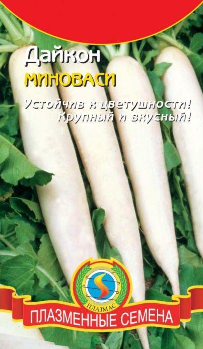 Семена Плазмас Дайкон. Миноваси4650001406378Диетический продукт, содержит много витаминов и минеральных веществ. Сорт среднеспелый (65-70 дней), отличается высокими вкусовыми качествами. Образует корнеплод длиной 40-60 см и до 9 см в диаметре, с округлой головкой и белой кожурой, массой до 1,5 кг, который на 3/4 погружен в почву. Мякоть плотная, сочная и хрустящая, ярко белого цвета. Рекомендуется для потребления в свежем виде и непродолжительного хранения. Сорт жаростойкий, устойчив к цветушности. Урожайность 10,6-12,6 кг/м2.Посев: семенами в апреле в защищенный грунт или во второй половине июля в открытый грунт. Схема посева 50 x 25 см. В гнездо кладут по 2-3 семени на глубину 2-4 см. Впоследствии оставляют более развитое растение. Предпочитает супесчаные или суглинистые, с глубоким плодородным слоем, почвы.Уход: прополка, глубокое рыхление, полив. Уборку проводить в сухую погоду.Уважаемые клиенты! Обращаем ваше внимание на то, что упаковка может иметь несколько видов дизайна. Поставка осуществляется в зависимости от наличия на складе.