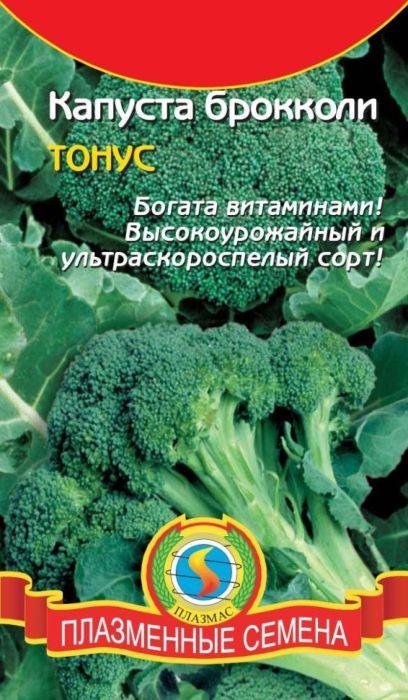 Семена Плазмас Капуста брокколи. Тонус4650001406385Раннеспелый (от полных всходов до технической спелости 60-89 дней) сорт. Головки крупные темно-зеленые (при холодной или жаркой погоде приобретаюттемно-бурый оттенок), плотные. Центральная достигает массы 160-200 г. Черезнеделю после появления центральной головки, в пазухах листьев формируетсядо 7 головок второго порядка. Сорт обладает высокой урожайностью,характеризуется дружным созреванием и отличными вкусовыми качествами.Брокколи богата витаминами А, В1, В2, РР, С, Е. Содержит большое количествонезаменимых аминокислот. При регулярном употреблении препятствуетобразованию холестерина. Прекрасно подходит как для употребления в свежемвиде, так и в отваренном или тушеном виде, в качестве основного блюда илигарнира.ПОСЕВ: для получения ранней продукции применяют рассадный способвыращивания: посев на рассаду проводят начиная с середины марта и спериодичностью 10-15 дней до конца апреля.В фазе 2-3 настоящих листьеврассаду подкармливают.Высадка в грунт на 35-45 день, по схеме 30 х 60 см.Предшественники: бобовые, огурцы, лук, свекла. Нельзя сажать послекрестоцветных культур. Не переносит кислых почв.УХОД: подкормки проводят комплексным минеральным удобрением через 1-2недели после высадки рассады, а также перед образованием головок. Рыхлениемеждурядий, полив. Уборку головок проводят до распускания. Каждая срезкастимулирует образование новых головок в пазухах листьев.Уважаемые клиенты! Обращаем ваше внимание на то, что упаковка может иметьнесколько видов дизайна. Поставка осуществляется в зависимости от наличияна складе.
