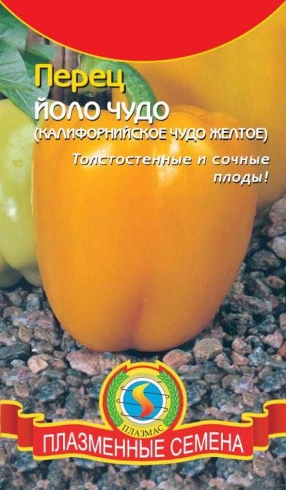 Семена Плазмас Перец. Йоло чудо4650001406446Среднеспелый высокоурожайный сорт (от полных всходов до технической спелости 115-120 дней), с крупными ярко-желтыми плодами. Плоды крупные, кубовидной формы, толстостенные (6-8 мм), очень сочные и сладкие, богаты витамином С. Прекрасно подходят для употребления в сыром виде, с успехом используются во всех видах переработки. ДОСТОИНСТВА СОРТА: урожайность, повышенное содержание аскорбиновой кислоты, высокая транспортабельность. ПОСЕВ: семена сеют на рассаду в конце февраля-начале марта. Пикируют в фазе 1-2 настоящих листьев. В неотапливаемые теплицы 70-80 дневную рассаду высаживают в конце мая-начале июня, по схеме 70 х 40 см. Предпочтительны суглинистые, воздухопроницаемые почвы. Хорошие предшественники - огурец, зернобобовые, капуста. Перец отзывчив на внесение фосфорно-калийных удобрений для лучшего завязывания плодов и подкормку азотными удобрениями в течение всего периода вегетации.УХОД: растения требовательны к влажности почвы и низкой влажности воздуха. Поэтому полив осуществляют после захода солнца теплой водой под корень. Для развития корневой системы следует проводить регулярные рыхления почвы. Формируют в один стебель. Уважаемые клиенты! Обращаем ваше внимание на то, что упаковка может иметь несколько видов дизайна. Поставка осуществляется в зависимости от наличия на складе.