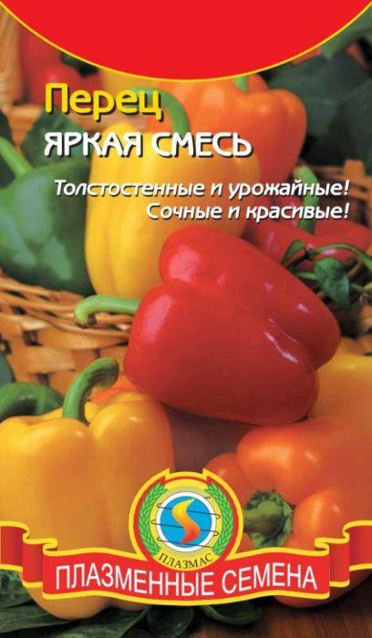 Семена Плазмас Перец. Яркая смесь4650001406460Уникальная смесь из нескольких высокоурожайных среднеспелых (период от полных всходов до начала сбора 115-120 дней) сортов, характеризующихся длительным периодом плодоношения, вплоть до поздней осени. Красные, желтые, оранжевые и иногда даже фиолетовые плоды, выровненной формы, крупные, массой до 200 г, толстостенные, благодаря своим цветам и вкусной сочной мякоти станут прекрасной основой салата, украшением свежих закусок и солений.ПОСЕВ: семена сеют на рассаду в конце февраля-начале марта. Пикируют в фазе 1-2 настоящих листьев. В неотапливаемые теплицы 70-80 дневную рассаду высаживают в конце мая-начале июня, по схеме 70 х 40 см. Предпочтительны суглинистые, воздухопроницаемые почвы. Хорошие предшественники - огурец, зернобобовые, капуста.УХОД: перец отзывчив на внесение фосфорно-калийных удобрений для лучшего завязывания плодов и подкормку азотными удобрениями в течение всего периода вегетации. Растения требовательны к влажности почвы и низкой влажности воздуха. Поэтому полив осуществляют после захода солнца теплой водой под корень. Для развития корневой системы следует проводить регулярные рыхления почвы. Формируют в один стебель.Уважаемые клиенты! Обращаем ваше внимание на то, что упаковка может иметь несколько видов дизайна. Поставка осуществляется в зависимости от наличия на складе.