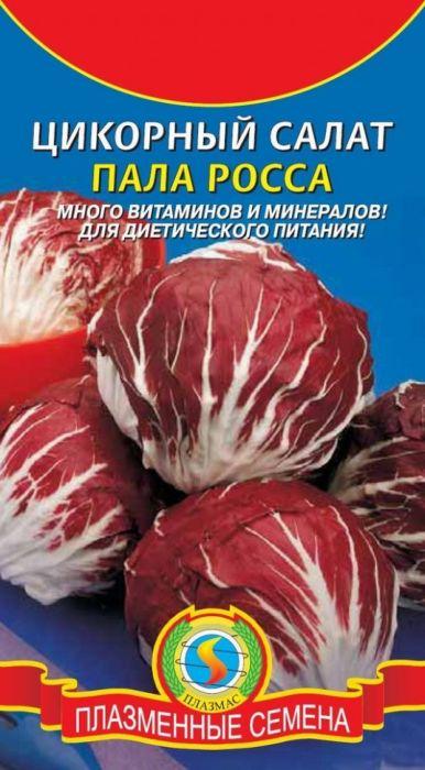 Семена Плазмас Салат цикорный. Пала Росса4650001406958