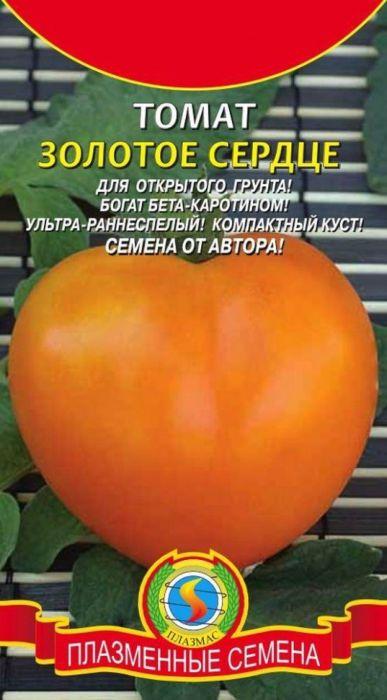 Семена Плазмас Томат. Золотое сердце4650001407122