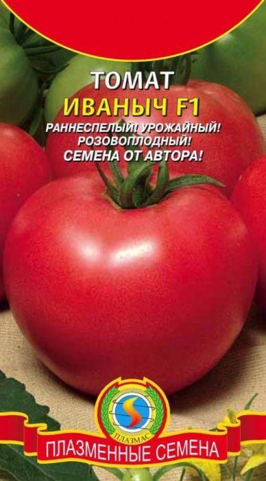 Семена Плазмас Томат. Иваныч F14650001407139Раннеспелый (период от полных всходов до начала плодоношения 90-95 дней) высокоурожайный, детерминантный гибрид с дружной отдачей урожая. Куст компактный, среднеоблиственный, высотой 70-90 см. На простом соцветии образуются по 5-6 округлых, плотных, ароматных и сочных плодов розово-малинового цвета, массой 180-200 г. Урожайность за первых два сбора 11-12 кг/м2, общая 18-20 кг/м2. Гибрид устойчив к альтернариозу, фузариозу, ВТМ. Рекомендован к посеву в открытом и закрытом грунте. Не теряет вкусовых и товарных качеств при транспортировке. Отлично подходит для потребления в сыром виде и приготовления салатов. ДОСТОИНСТВА ГИБРИДА: дружное созревание, высокоурожайность, устойчив к заболеваниям, сочные плоды. ПОСЕВ: на рассаду – в конце марта-начале апреля на глубину 2-3 см. Пикировка - в фазе 1-2 настоящих листьев. За 7-10 дней перед высадкой рассаду начинают закалять. В открытый грунт рассаду высаживают когда минует угроза заморозков, в возрасте 55-70 дней. Схема посадки 70 х 40 см. Рекомендуется высаживать не более 3-5 растений на 1м2, для получения раннего урожая формировать в один стебель с подвязкой растения к вертикальной опоре. УХОД: регулярный полив теплой водой, подкармливать в течение вегетации 2-3 раза комплексным удобрением (N-P-K), рыхление, прополка от сорняков.Уважаемые клиенты! Обращаем ваше внимание на то, что упаковка может иметь несколько видов дизайна. Поставка осуществляется в зависимости от наличия на складе.