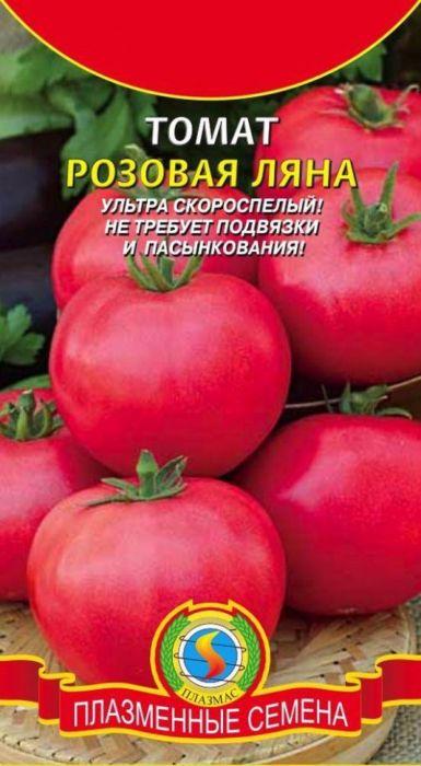 Семена Плазмас Томат. Розовая ляна4650001407238Ультраскороспелый (период от полных всходов до начала плодоношения 82-85 дней) высокоурожайный гибрид детерминантного типа, предназначенный для выращивания в открытом и защищенном грунте. Растение компактное, высотой 60-70 см. Плоды округлые, гладкие, мясистые, розового цвета, массой 90-100 г. Обладает хорошими вкусовыми показателями. Урожайность 17-19кг/м2. Гибрид устойчив к альтернариозу, фузариозу, ВТМ. Транспортабелен. Не растрескивается. Используется в сыром виде, в переработке и консервировании. ДОСТОИНСТВА ГИБРИДА: ультраскороспелый, не растрескивается, устойчив к болезням. ПОСЕВ: на рассаду – в конце марта-начале апреля на глубину 2-3 см. Пикировка - в фазе 1-2 настоящих листьев. За 7-10 дней перед высадкой рассаду начинают закалять. В открытый грунт рассаду высаживают когда минует угроза заморозков, в возрасте 55-70 дней. Схема посадки 70 х 40 см. Рекомендуется высаживать не более 3-5 растений на 1м2, для получения раннего урожая формировать в один стебель с подвязкой растения к вертикальной опоре. УХОД: регулярный полив теплой водой, подкармливать в течение вегетации 2-3 раза комплексным удобрением (N-P-K), рыхление, прополка от сорняков, организация опоры. Уважаемые клиенты! Обращаем ваше внимание на то, что упаковка может иметь несколько видов дизайна. Поставка осуществляется в зависимости от наличия на складе.