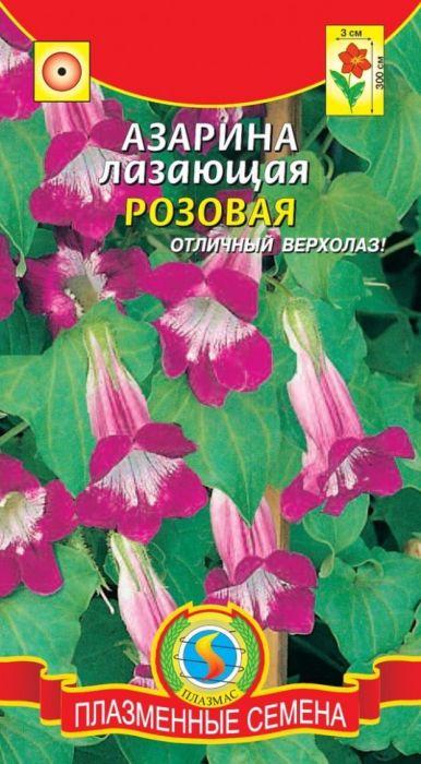 Семена Плазмас Азарина лазающая. Белая4650001407269
