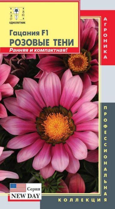 Семена Плазмас Гацания. F1 Розовые тени. Серия New Day4650001407863