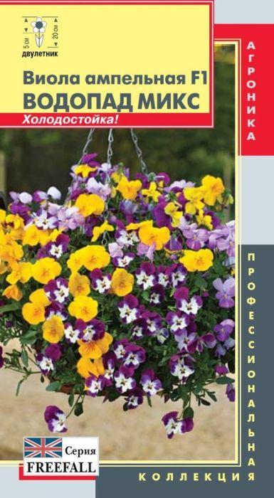 Семена Плазмас Виола ампелиная. Водопад Микс F1. Серия Freefall4650001408129Уважаемые клиенты! Обращаем ваше внимание на то, что упаковка может иметь несколько видов дизайна. Поставка осуществляется в зависимости от наличия на складе.