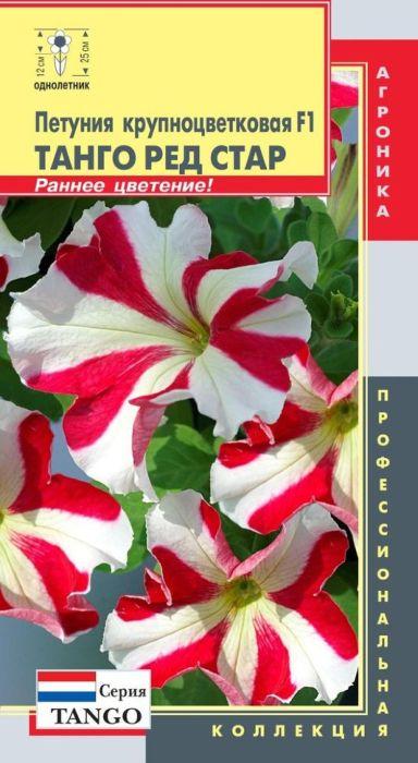 Семена Плазмас Петунья крупноцветковая. Танго Ред Стар F14650001408242