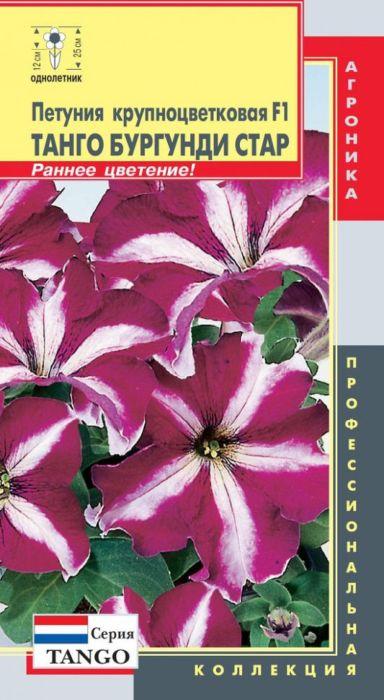 Семена Плазмас Петуния крупноцветковая F1. Танго. Бургунди Стар 4650001408259Серия Tango - это одна из самых ранних серий крупноцветковых петуний напрофессиональном рынке. Она является стандартом и образцом дляподражания. Петунии данной серии сочетают в себе крупные цветкиинтересных окрасок, раннее цветение, компактность и прекрасный внешний видкак при выращивании в саду, так и при выгонке в кассетах, для дальнейшейреализации. Цветки крупные, достигают 10-13 см в диаметре, что делает ихпрекрасным материалом для массовых ковровых посадок, а также для украшениябалконов и вазонов.ПОСЕВ: на рассаду под стекло февраль-апрель. Внимание: семена в гранулах!Каждое семечко покрыто специальным легко растворимым составом дляоблегчения посева и выращивания. Гранулы располагают по поверхности слегкауплотненной и увлажненной почвы и увлажняют из распылителя. Всходыпоявляются только на свету (при этом избегайте попадания прямых солнечныхлучей) через 10-15 дней при температуре 22-24°C. Не допускайте пересыханияоболочки гранулы. Сеянцы требуют опрыскивания, пикировки в фазе 2-3-хнастоящих листьев. После пикировки требуются подкормки комплекснымудобрением с содержанием железа и микроэлементов для быстрогообразования корней и ускорения цветения. Сроки цветения также можнорегулировать в этот период с помощью изменения продолжительностисветового дня. Оптимальная температура для развития растений 16-18°C.Высадка рассады в грунт производится после окончания заморозков. Петунияпредпочитает лёгкие, плодородные, хорошо дренированные почвы и солнечное,защищённое от ветра, место.УХОД: нуждаются в поливе и подкормках с интервалом 7-10 дней, начиная черезнеделю после высадки рассады и до августа. Полив производить умеренный, т.к.петунии не переносят переувлажнения.ЦВЕТЕНИЕ: с июня до заморозков. Уважаемые клиенты! Обращаем ваше внимание на то, что упаковка может иметьнесколько видов дизайна. Поставка осуществляется в зависимости от наличияна складе.