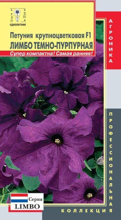 Семена Плазмас Петуния крупноцветковая. Лимбо темно-пурпурная F14650001408273Уважаемые клиенты! Обращаем ваше внимание на то, что упаковка может иметь несколько видов дизайна. Поставка осуществляется в зависимости от наличия на складе.